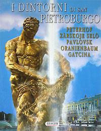 I dintorni di san Pietroburgo. Peterhof. Zarskoje selo. Pavlovsk. Oranienbaum. Gatcina. Альбом
