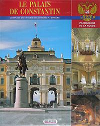 Le palais de Constantin. Альбом