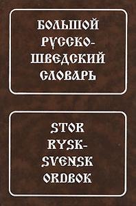 Большой русско-шведский словарь / Stor rysk svensk-ordbok