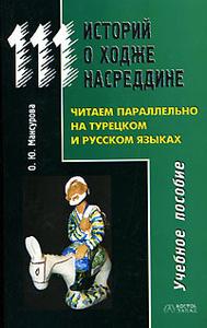 111 историй о Ходже Насреддине. Читаем параллельно на турецком и русском языках