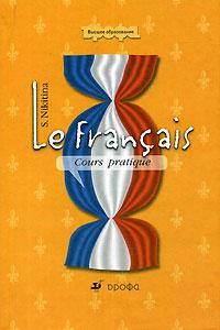 Le Francais: Cours pratique / Французский язык. Практический курс