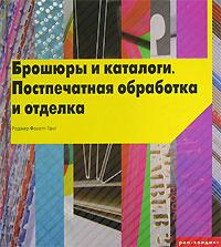 Брошюры и каталоги. Постпечатная обработка и отделка