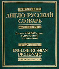 Англо-русский словарь. Полная версия / English-Russian Dictionary: Complete Edition