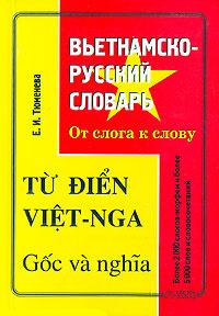 Вьетнамско-русский словарь. От слога к слову / Tu dien viet-nga: Goc va nghia