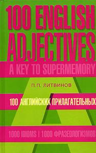100 английских прилагательных. 1000 фразеологизмов. Ключ к суперпамяти / 100 English Adjectives: 1000 Idioms: A Key to Supermemory