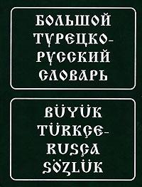 Большой турецко-русский словарь / Buyuk turkce-rusca sozluk