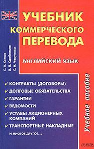 Учебник коммерческого перевода. Английский язык