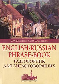 English-Russian Phrase-Book / Разговорник для англоговорящих