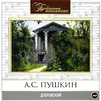 Купить аудиокнигу: Александр Пушкин. Дубровский (повесть, читает Максим Пинскер, на диске)