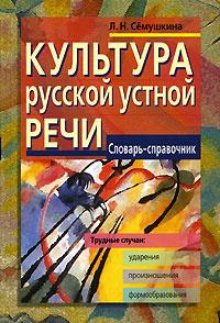 Культура русской устной речи. Словарь-справочник