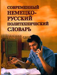 Современный немецко - русский политехнический словарь / Neues deutsch-russisches polytechnisches Worterbuch