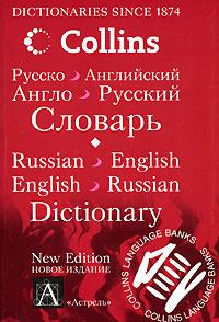 Русско-английский. Англо-русский словарь / Russian-English English- Russian Dictionary