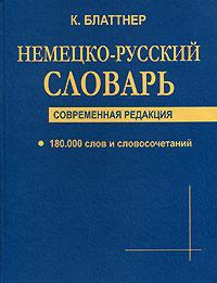 Немецко-русский словарь. Современная редакция