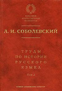Труды по истории русского языка. Том 2. Статьи и рецензии