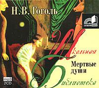 Купить аудиокнигу: Николай Гоголь. Мёртвые души (аудиокнига MP3 на 2 CD, читает Игорь Добряков, на диске)