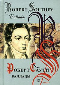 Роберт Саути. Баллады / Robert Southey. Ballads