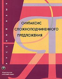 Русский язык. Синтаксис сложноподчиненного предложения