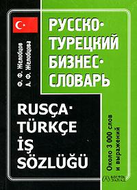 Русско-турецкий бизнес-словарь / Rusca-turkce is sozlugu