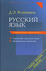 Русский язык. Справочник-практикум