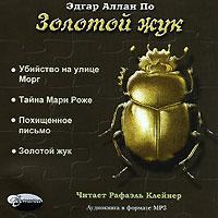 Купить аудиокнигу: Эдгар По. Золотой жук (аудиокнига МР3, читает Рафаэль Клейнер, на диске)