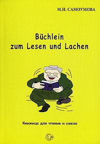 Buchlein zum Lesen und Lachen / Книжица для чтения и смеха