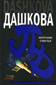 Книгу Книга Счастья