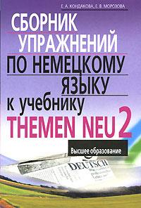 Сборник упражнений по немецкому языку к учебнику Themen Neu 2