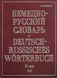 Немецко-русский словарь. В 2 томах. Том 2. N-Z / Deutsch-Russisch Worterbuch