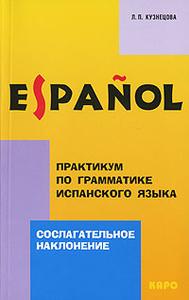 Практикум по грамматике испанского языка. Сослагательное наклонение / Espanol