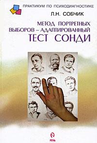 Л. Н. Собчик - Метод портретных выборов