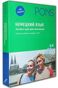 Немецкий язык. Экспресс-курс для начинающих (+ аудиокурс на 4 CD)
