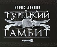 Купить аудиокнигу: Борис Акунин. Турецкий гамбит (аудиокнига MP3, читает Дарья Мороз, на диске)
