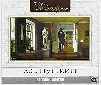 Купить аудиокнигу: Александр Пушкин. Евгений Онегин (аудиокнига MP3, читает Алексей Золотницкий, на диске)