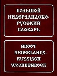 Большой нидерландско-русский словарь / Groot nederlands-russisch woordenboek
