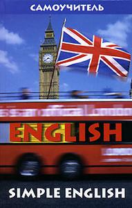 Simple English: Grammar and Exercises / Грамматика и упражнения