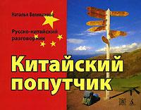 Китайский попутчик. Русско-китайский разговорник
