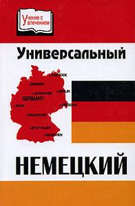 Универсальный немецкий