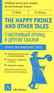 перевод книги приключения шестерых друзей