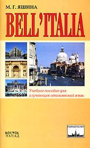 Bell'Italia. Учебное пособие для изучающих итальянский язык