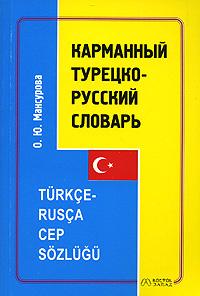 Карманный турецко-русский словарь / Turkce-rusca cep sozlugu