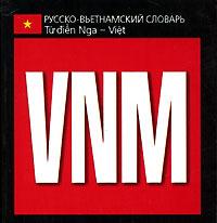 Русско-вьетнамский словарь (миниатюрное издание)