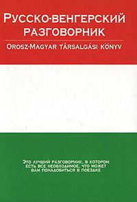 Русско-венгерский разговорник / Orosz-magyar tarsalgasi konyv