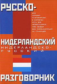 Русско-нидерландский, нидерландско-русский разговорник