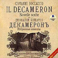 Купить аудиокнигу: Джованни Боккаччо. . Избранные новеллы (аудиокнига MP3, читает Илья Прудовский, на диске)