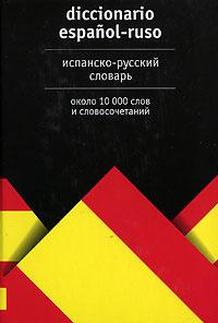 Испанско-русский словарь. Около 10 000 слов и словосочетаний