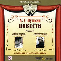Купить аудиокнигу: Александр Пушкин. Повести (аудиокнига MP, читают Виктор Зозулин, Рафаэль Клейнер, Михаил Подлипалин, на диске)