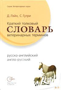 Краткий толковый словарь ветеринарных терминов (русско-английский, англо-русский)