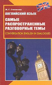 Английский язык. Самые распространенные разговорные темы / Conversation English in Dialogues
