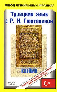Турецкий язык с Р. Н. Гюнтекином. Клеймо / Resat Nuri Guntekin Damga
