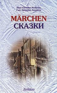 Hans Christian Andersen. Marchen / Ганс Христиан Андерсен. Сказки